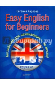Easy English for Beginners. Английский для начинающих +аудио
