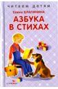 Благинина Елена Александровна Азбука в стихах цены