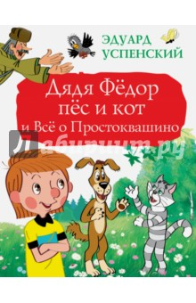Дядя Фёдор, пёс и кот и Всё о Простоквашино дядя фёдор пёс и кот и другие истории про простоквашино