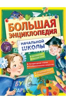 Большая энциклопедия начальной школы книги издательство аст большая энциклопедия юного супер знатока