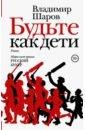 Шаров Владимир Александрович Будьте как дети владимир шаров искушение революцией