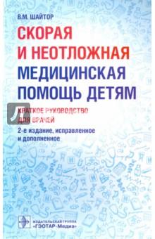 Скорая и неотложная медицинская помощь детям. Краткое руководство для врачей футляр укладка для скорой медицинской помощи купить в украине