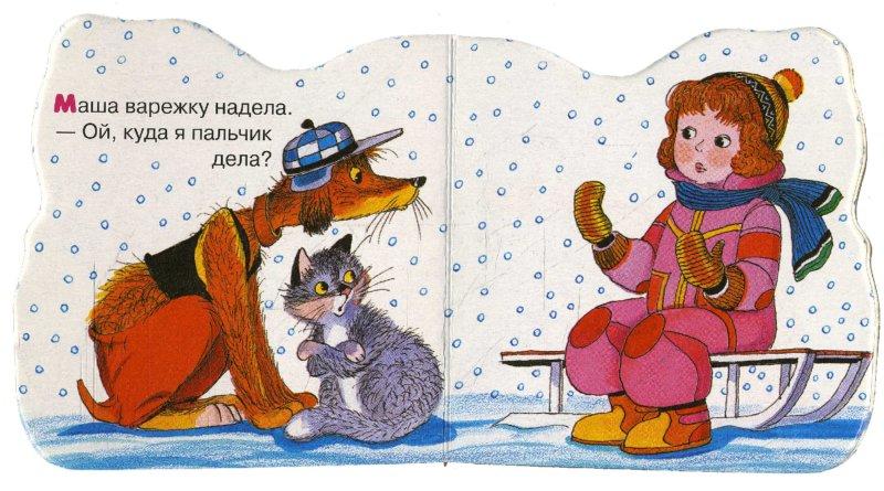 Иллюстрация 1 из 4 для Где мой пальчик? | Лабиринт - книги. Источник: Лабиринт