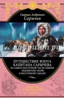 Путешествие флота капитана Сарычева