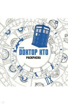 Доктор Кто. Раскраска книги эксмо семь чудес и временной разлом
