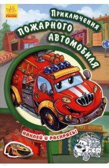 Приключения пожарного автомобиля детские наклейки мозаика синтез кружочки наклей правильно