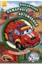 Новицкий Е. В. Приключения пожарного автомобиля недорого