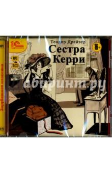 Сестра Керри (CDmp3) керри дж джон керри о россии с любовью