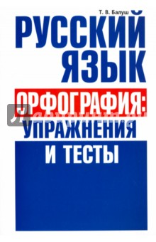 Русский язык. Орфография. Упражнения и тесты