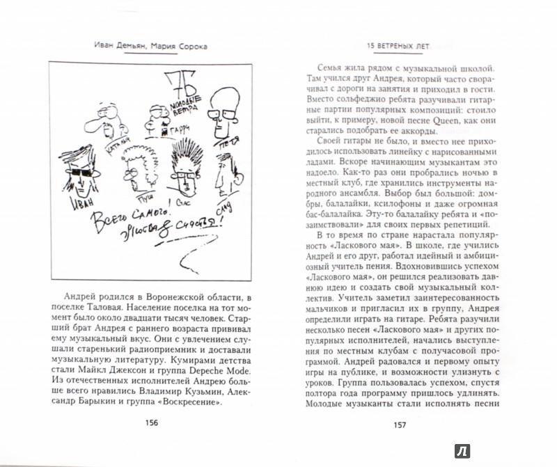 Иллюстрация 1 из 15 для 15 ветреных лет - Демьян, Сорока | Лабиринт - книги. Источник: Лабиринт