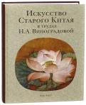 Искусство Старого Китая в трудах Н.А. Виноградовой