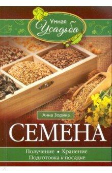 Семена. Получение, хранение, подготовка к посадке что нужно знать перед тем как хотите померанского шпица