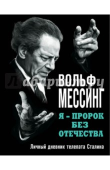 Я - пророк без Отечества. Личный дневник телепата Сталина альфия как я стала стройной мемуары толстушки