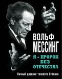 Я - пророк без Отечества. Личный дневник телепата Сталина