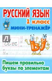 Русский язык. 1 класс. Пишем правильно буквы