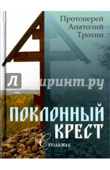 Протоиерей Анатолий Трохин » Поклонный крест. Стихи