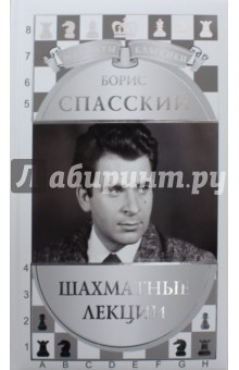 Борис Спасский. Шахматные лекции fashionable stainless steel cigar cutter knife grey golden