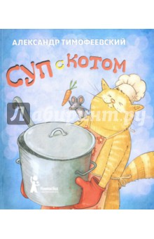 Тимофеевский Александр Павлович » Суп с котом