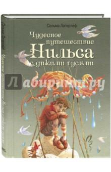 Книга Чудесное путешествие Нильса с дикими гусями. Лагерлеф Сельма