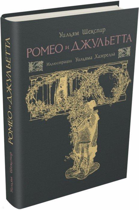 Иллюстрация 1 из 49 для Ромео и Джульетта - Уильям Шекспир | Лабиринт - книги. Источник: Лабиринт