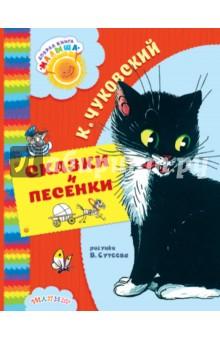 Чуковский Корней Иванович » Сказки и песенки