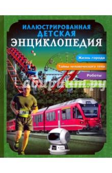 Иллюстрированная детская энциклопедия энциклопедия 1dvd 1mp3