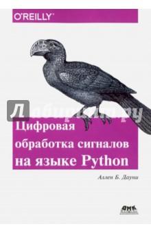 Цифровая обработка сигналов на языке Python, Дауни Аллен Б., ISBN 9785970604540, ДМК-Пресс , 978-5-9706-0454-0, 978-5-970-60454-0, 978-5-97-060454-0 - купить со скидкой