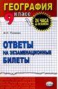 Полякова Мария География. Ответы на экзаменационные билеты. 9 класс: Учебное пособие