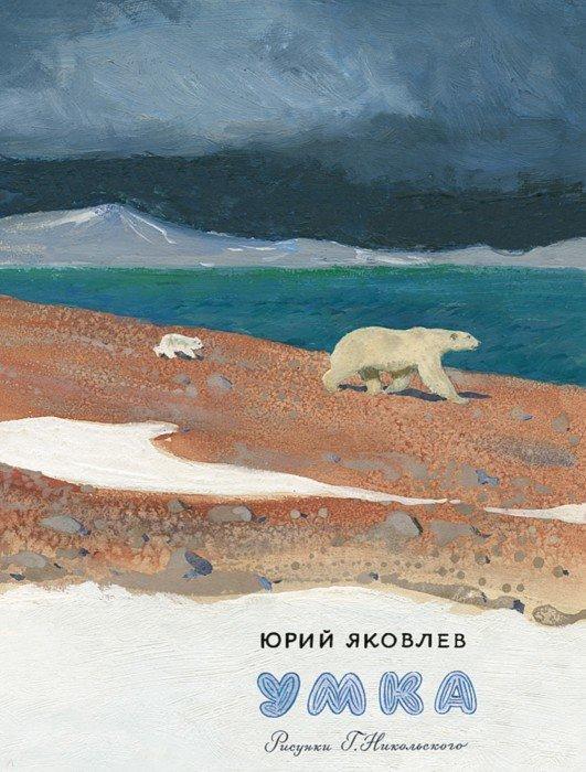 Иллюстрация 1 из 35 для Умка - Юрий Яковлев   Лабиринт - книги. Источник: Лабиринт