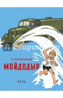 Чуковский Корней Иванович » Мойдодыр