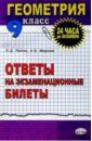 Лаппо Лев Дмитриевич Геометрия 9 класс: Ответы на экзаменационные билеты