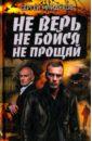 Не верь, не бойся, не прощай, Майдуков Сергей