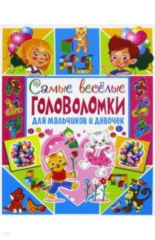Самые весёлые головоломки для мальчиков и девочек книги издательство аст большая книга игр и головоломок для мальчиков