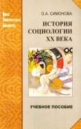 История социологии ХХ века. Избранные темы. Учебное пособие