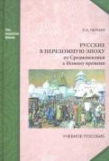 Русские в переломную эпоху. От Средневековья к Новому времени. Учебное пособие