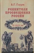 Ревнители просвещения России. X-XVIII вв. Учебное пособие