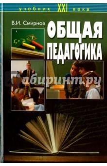 Общая педагогика бухарова общая и профессиональная педагогика