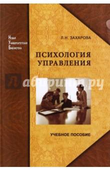 Психология управления. Учебное пособие