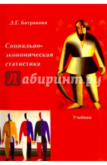 Социально-экономическая статистика лада приора бу н новгород