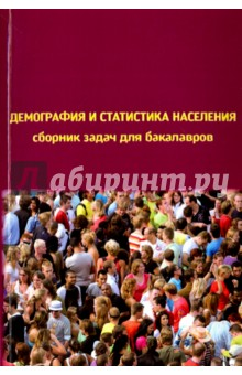 Демография и статистика населения. Сборник задач для бакалавров описательная и индуктивная статистика