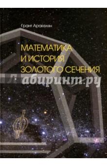 Математика и История Золотого Сечения. Монография