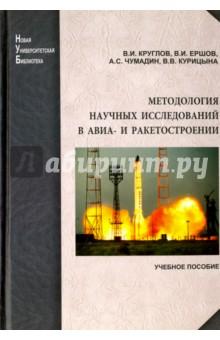 Методология научных исследований в авиа- и ракетостроении vist авиа турагентство в курске тур в чехию