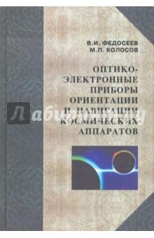 Оптико-электронные приборы ориентации и навигации космических аппаратов. Учебное пособие для вузов
