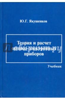 Теория и расчет оптико-электронных приборов. Учебник обнаружение и координатометрия оптико электронных средств оценка параметров их сигналов