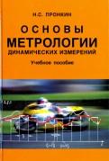 Основы метрологии динамических измерений. Учебное пособие для вузов
