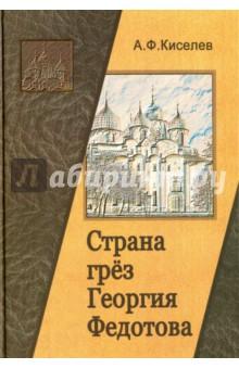 цены Страна грез Георгия Федотова (размышления о России и революции)