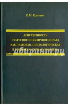 Действенность статусного публичного права как правовая, психологическая и социокультурная проблема цена и фото