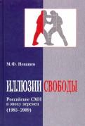 Иллюзии свободы. Российские СМИ в эпоху перемен (1985-2009)