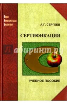 Сертификация метрология стандартизация и сертификация в сфере туризма