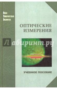 Оптические измерения. Учебное пособие статистически нерегулярные оптические и электрические кабели связи